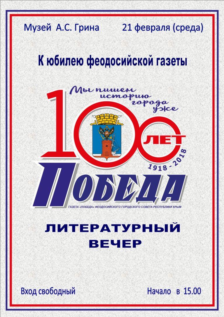 100-let-pobede