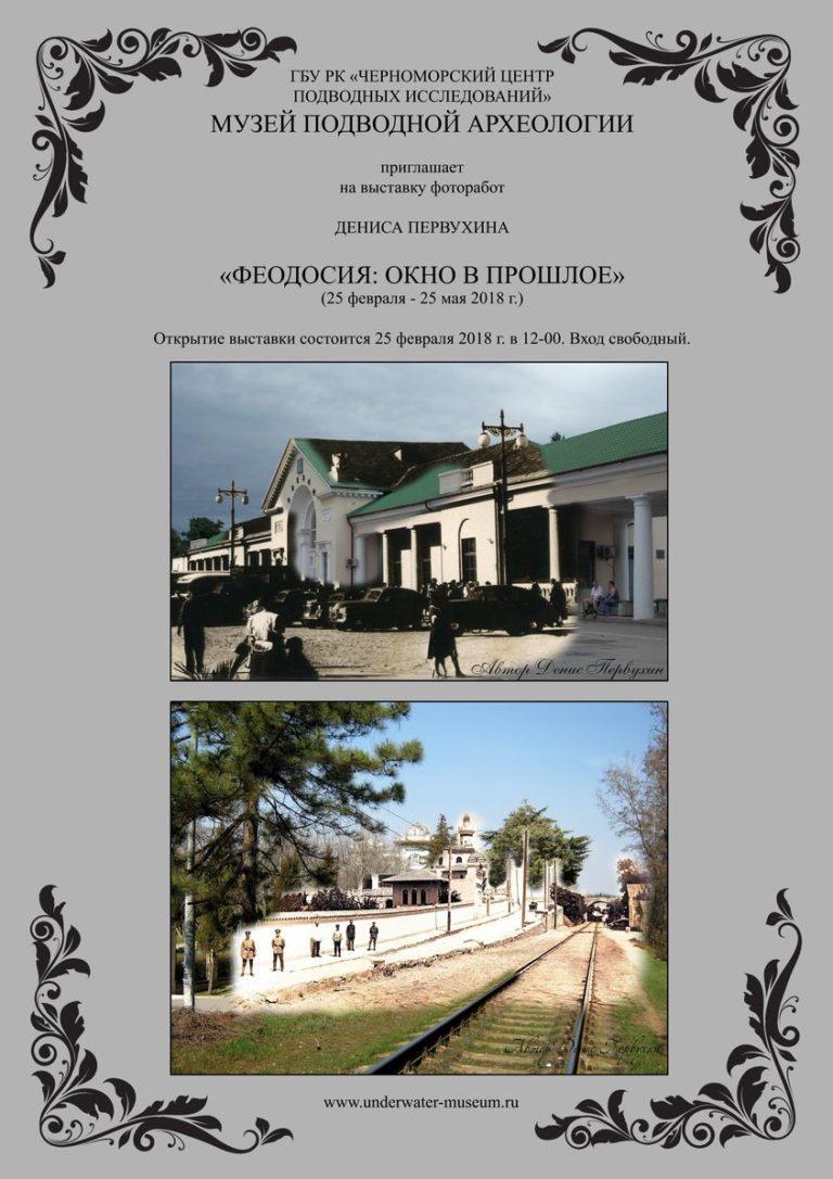 Feodosiya_okno-v-proshloe