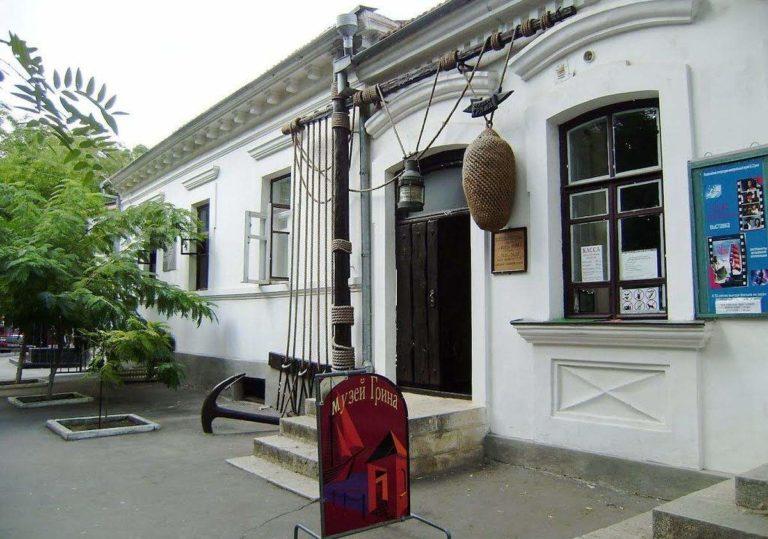 Музей А.С. Грина