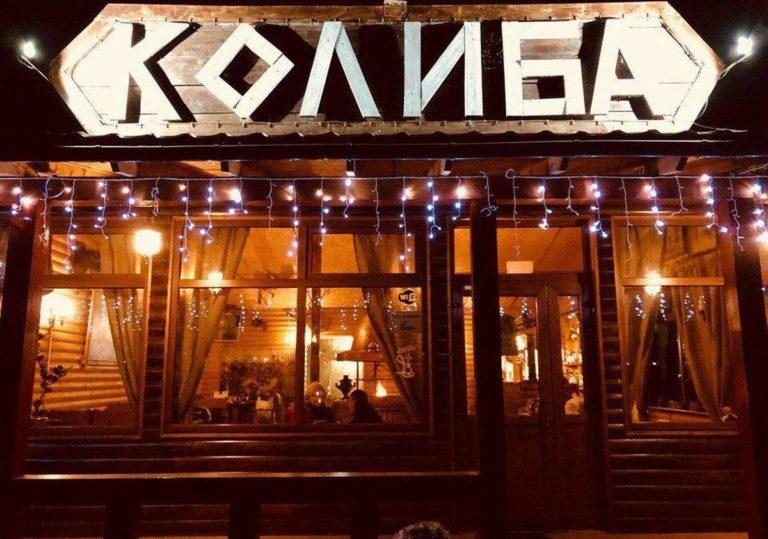 Кафе-бар «Колыба»