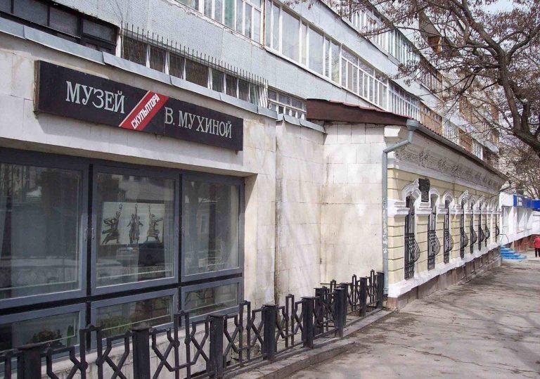 Дом-музей Веры Мухиной