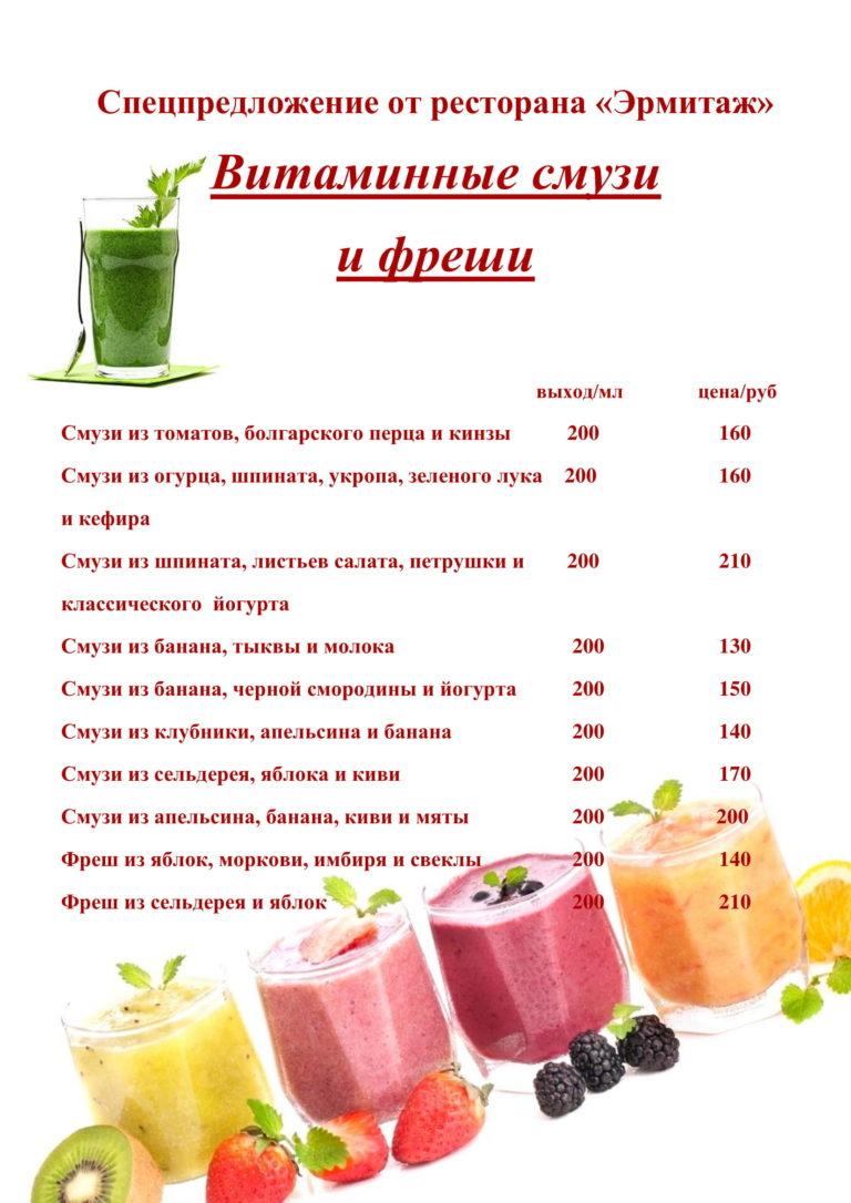 Smuzi-Spetspredlozhenie-ot-restorana