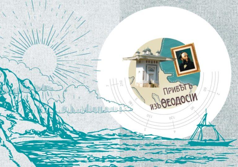 Туристический Информационный Центр «ФЕОСТОРИЯ»