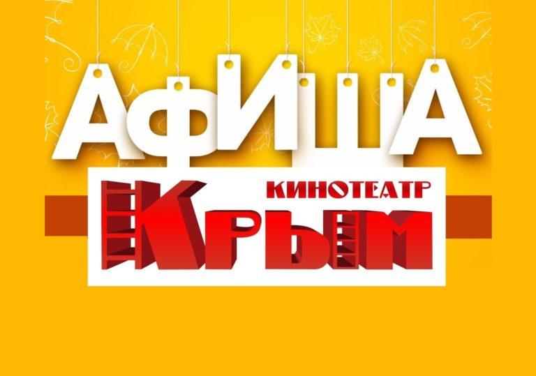 Кинотеатр «Крым». Расписание сеансов
