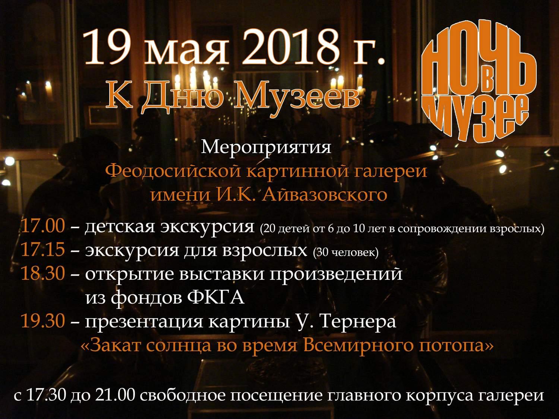 Noch-muzeev-Ajvazovskogo