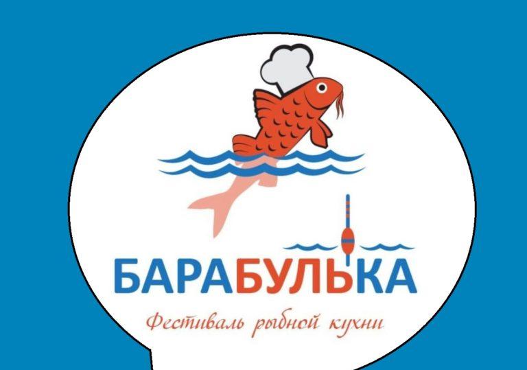 Фестиваль «Барабулька»