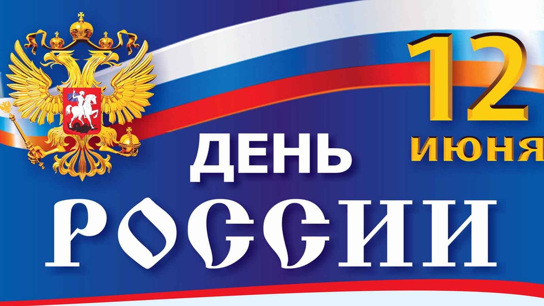 Den-Rossii