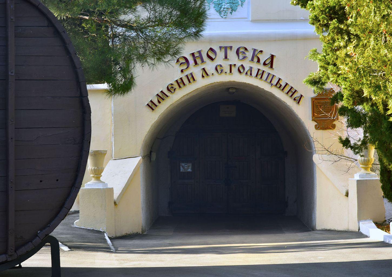 Enoteka-Golitsyna