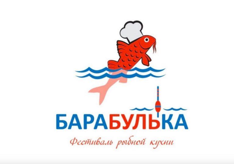 Гастрономический фестиваль «Барабулька-2019»