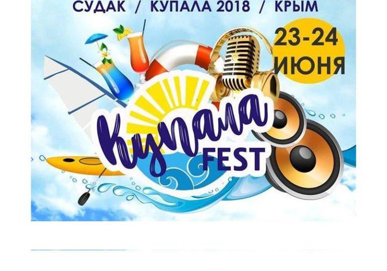 Пляжный фестиваль «КупалаFest»