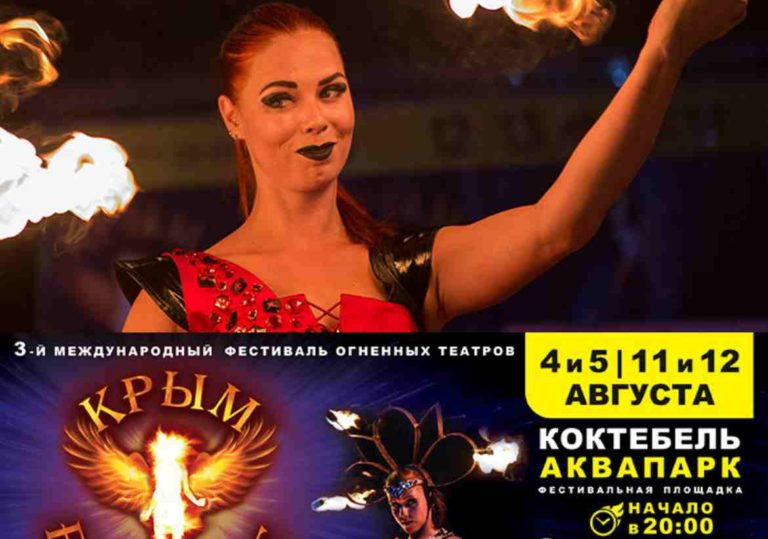 Крым Fire Fest в Коктебеле