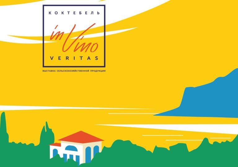 Винно-гастрономический фестиваль In Vino Veritas