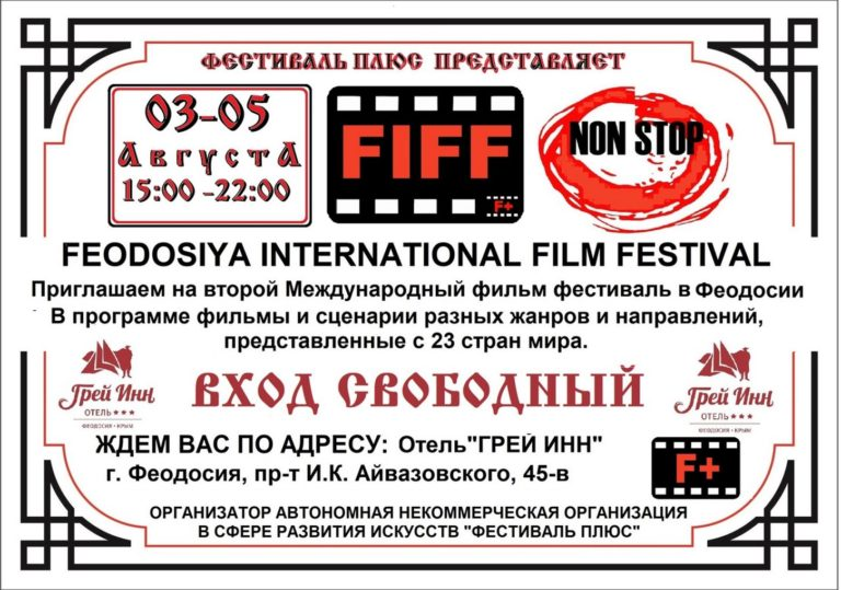 Феодосийский международный кинофестиваль FIFF 2018