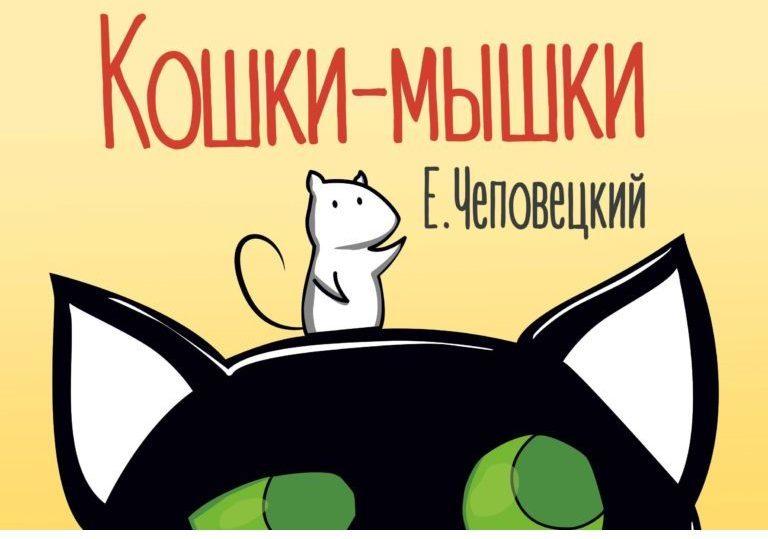 Сказка-комедия «Кошки-Мышки»
