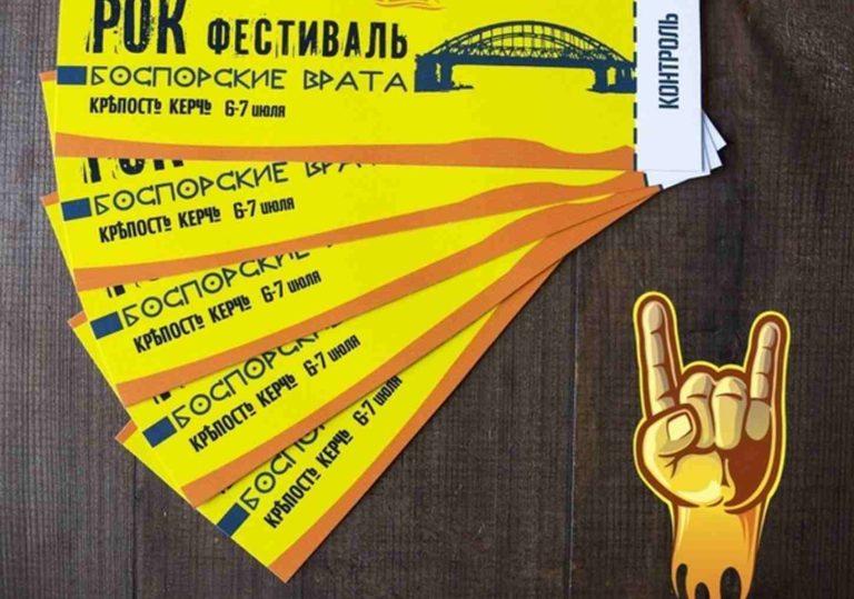 Рок-фестиваль «Боспорские врата»