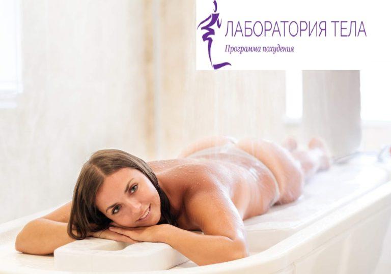 Программа похудения и оздоровления «Лаборатория тела»