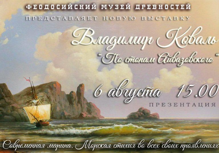 Выставка живописи «По стопам Айвазовкого»