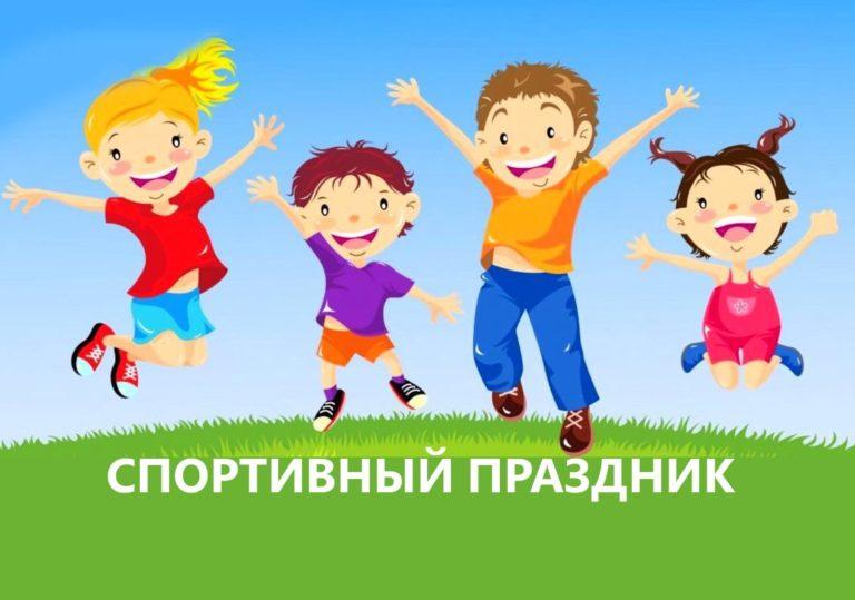 Спортивный праздник в Феодосии
