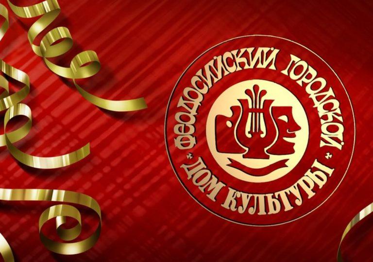 Юбилей Феодосийского городского Дома культуры
