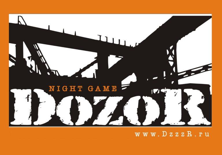 Ночной квест DozoR