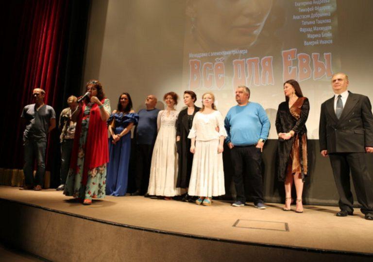 Премьера фильма «Все для Евы» и встреча с Каринэ Фолиянц