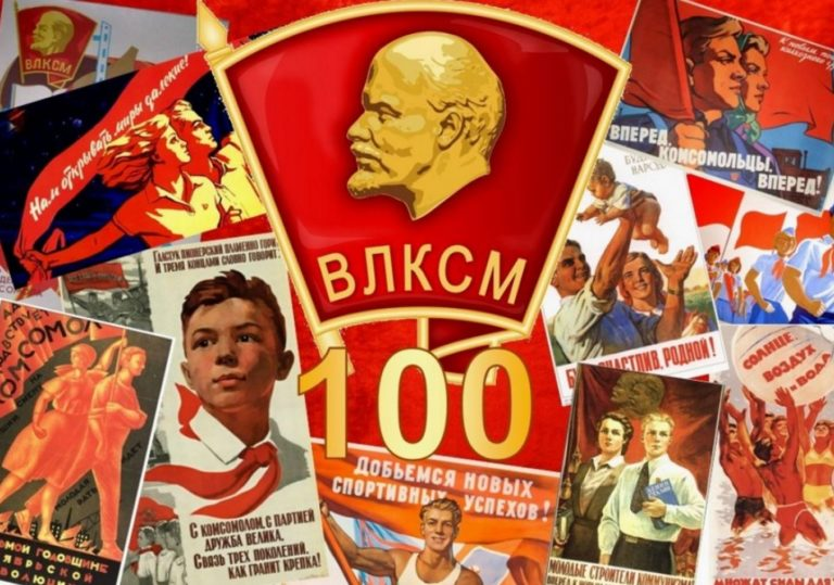Выставка «100 лет Комсомолу»