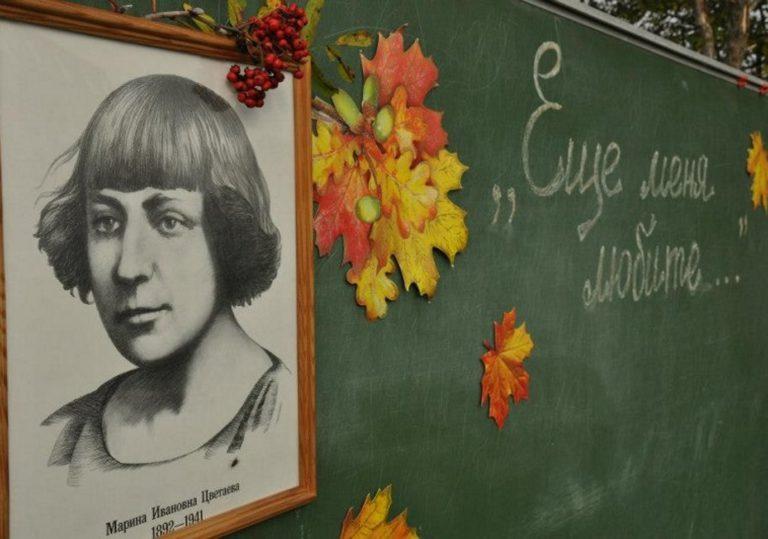 09 октября — Поэтический праздник «Цветаевский костер»