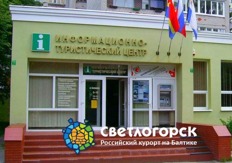 Информационно-туристический центр г. Светлогорска Калининградской области