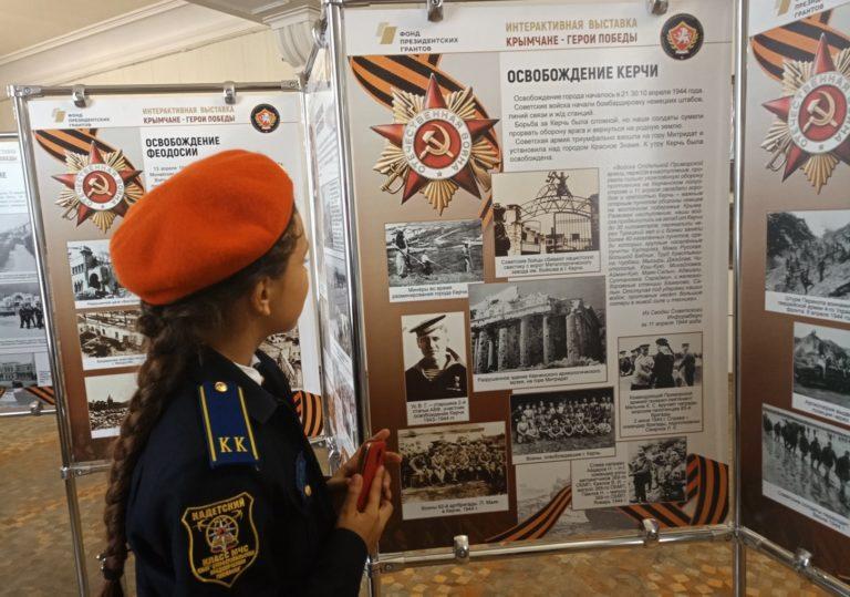 Интерактивная выставка «Крымчане – герои Победы»