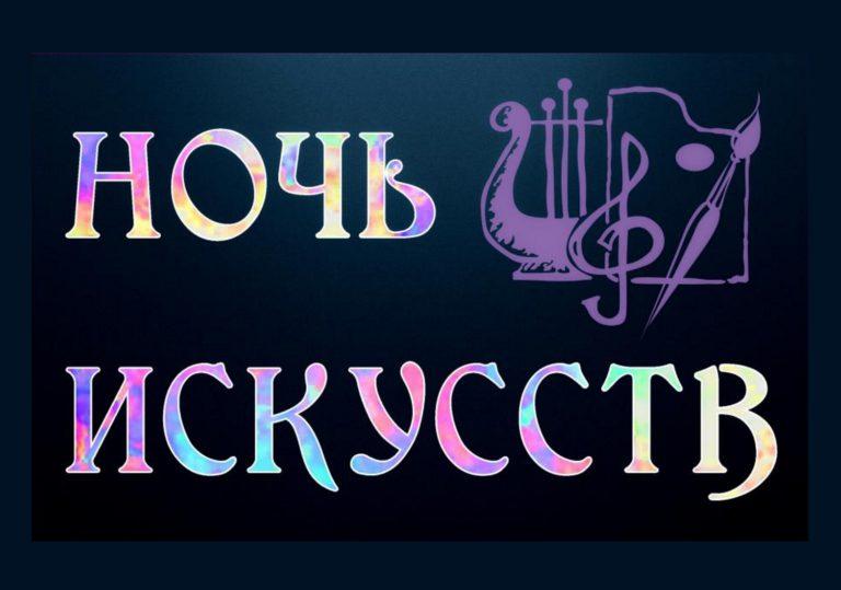 Ночь искусств в Феодосийской галерее им. И. К. Айвазовского