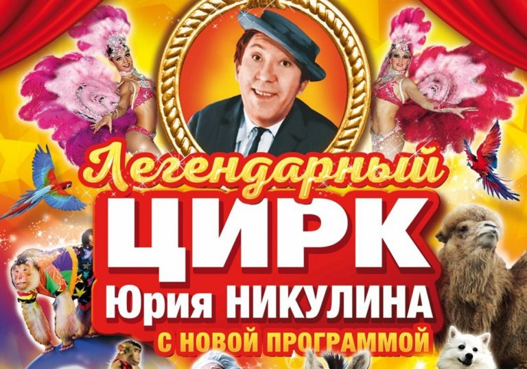 Легендарный московский цирк Юрия Никулина