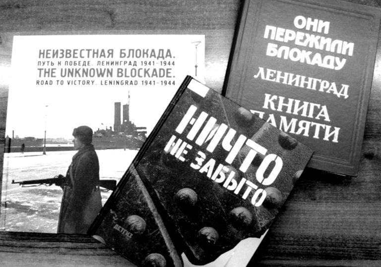 Литературно-историческая композиция «Был город-фронт, была блокада»