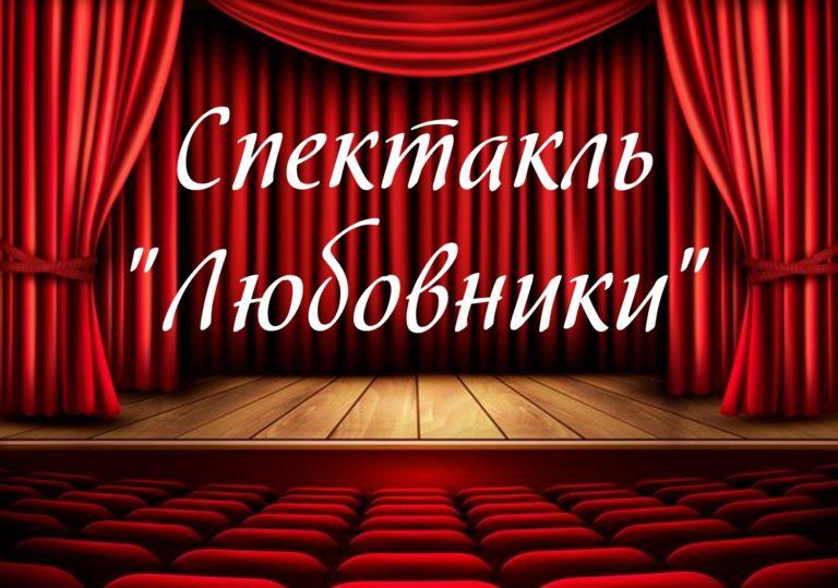 09 февраля — Спектакль «Любовники», 16+
