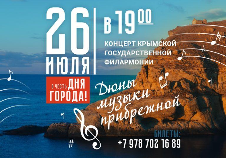 26 июля — Концерт «Дюны музыки прибрежной» ДКТ «Чайка»