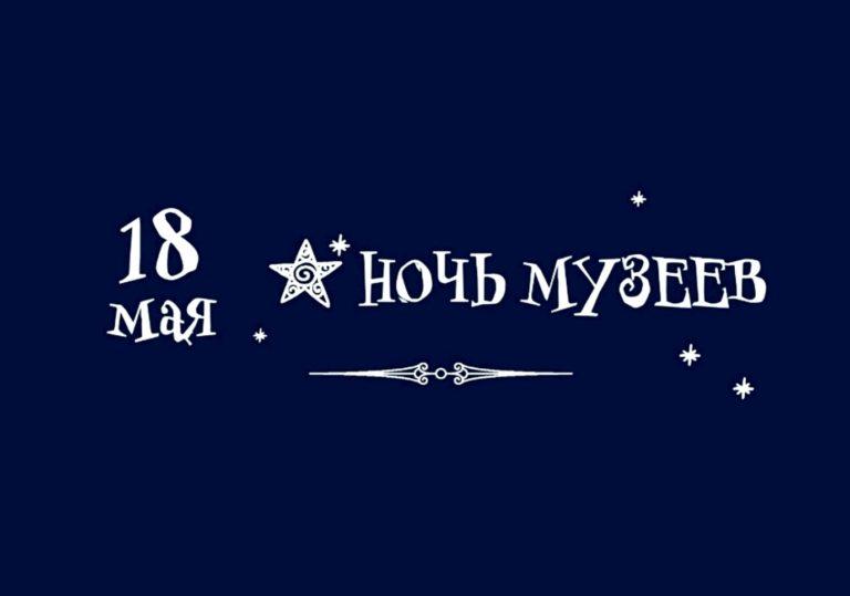 «Ночь музеев» в Музее Марины и Анастасии Цветаевых