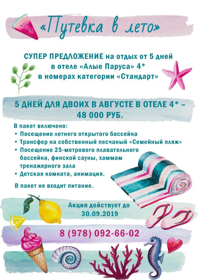 Акция Путевка в лето