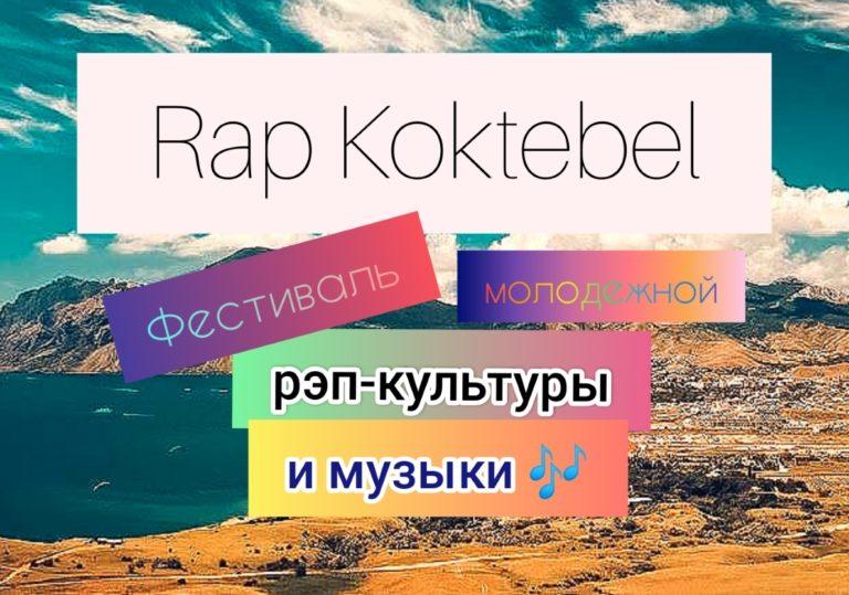 27 — 28 августа — Фестиваль молодежной рэп-культуры и музыки «Rap Koktebel»