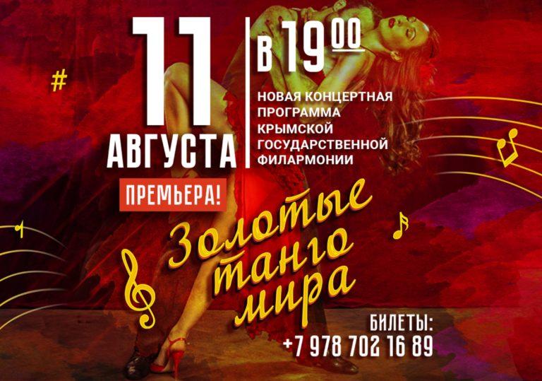 11 августа — «Золотые танго мира». Впервые в Феодосии!