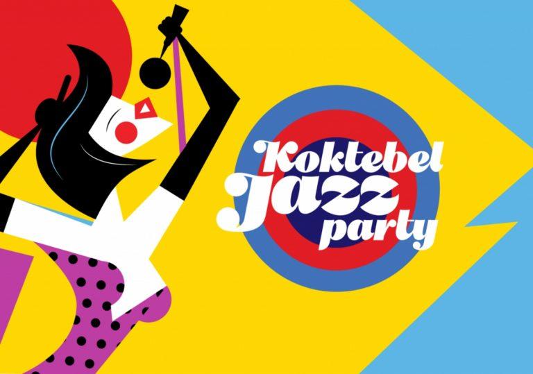 23 — 25 августа — Koktebel Jazz Party-2019 (джазовый фестиваль)