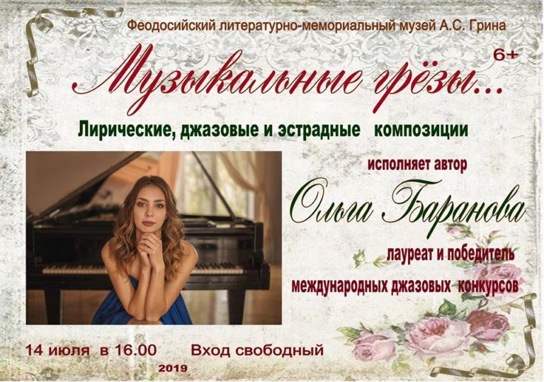 14 июля — «Музыкальные грезы». Творческий вечер пианистки Ольги Барановой