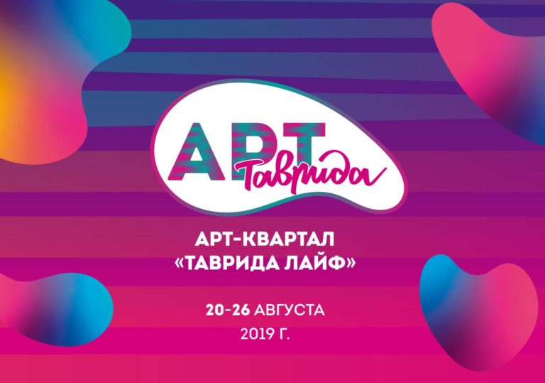 20 — 26 августа — Фестиваль «Таврида-АРТ»
