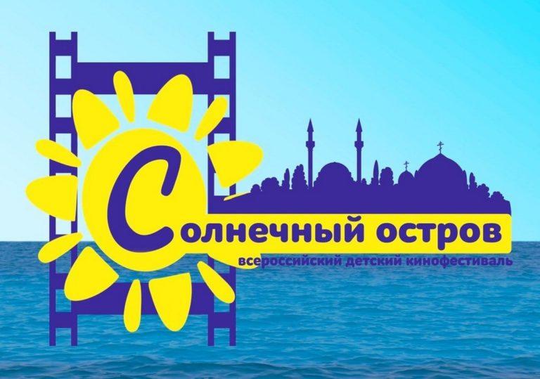 29 августа — 7 сентября — III Открытый фестиваль детского и семейного кино «Солнечный остров»
