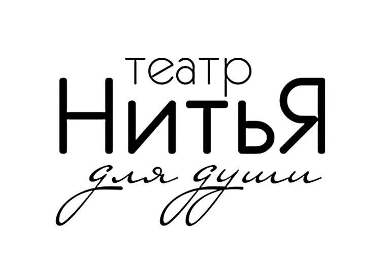 9 августа — Театр «НитьЯ» слезная комедия «Я-СЧАСТЬЕ»