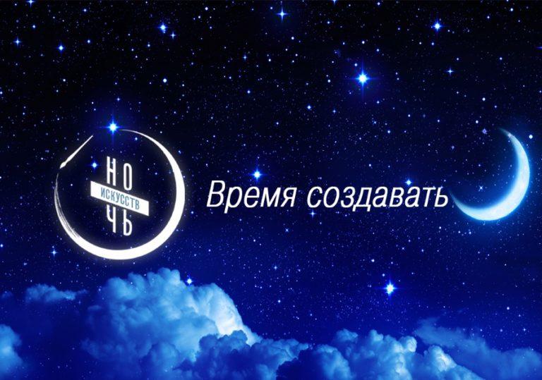 03 ноября — Акция «Ночь искусств – 2019» в музее Марины и Анастасии Цветаевых