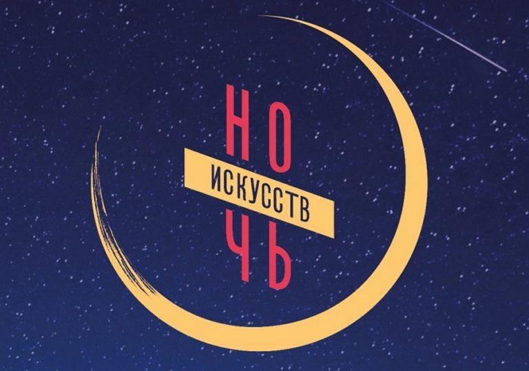 03 ноября — Всероссийская акция «Ночь искусств» в Феодосийском музее древностей
