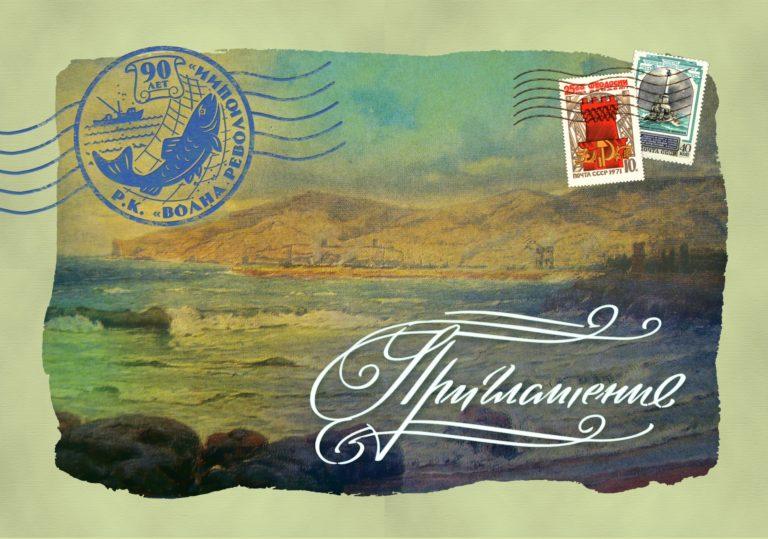 26 октября — Празднование Международного дня Черного моря в ДКТ «Чайка»