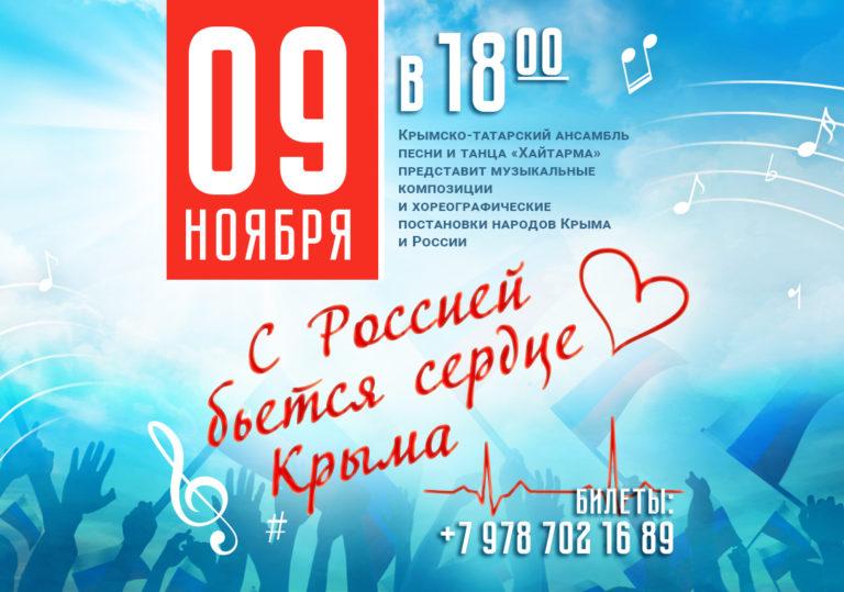 09 ноября — Концерт «С Россией бьется сердце Крыма»