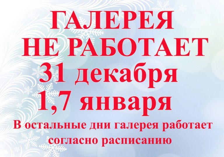31 декабря, 1 января и 7 января — выходные дни в картинной галерее им. И.К. Айвазовского
