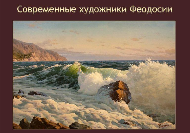 29 декабря открытие выставки в музее А.С.Грина «Современные художники Феодосии»