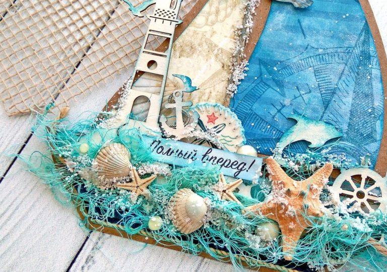 01 февраля — Мастер-класс «Морское путешествие», открытка в технике скрапбукинг